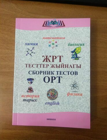 Сборники тестов по ОРТ (Основной тест, Физика, Химия, Биология