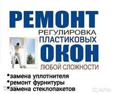 пластиковая бочка бишкек в Кыргызстан: Окна | Регулировка, Ремонт, Реставрация | Стаж Больше 6 лет опыта