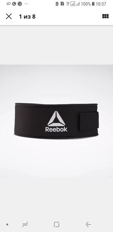 Пояс для тренировок оригинал Reebok размер L