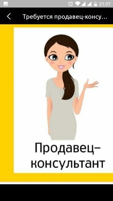 Требуется срочно продавец консультант до 65 лет в Бишкек