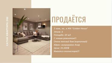 """Пик групп ош - Кыргызстан: Продаётся  2-ком., кв., в ЖК """"Golden House"""" Этаж: 6 Площадь: 64м2 С но"""