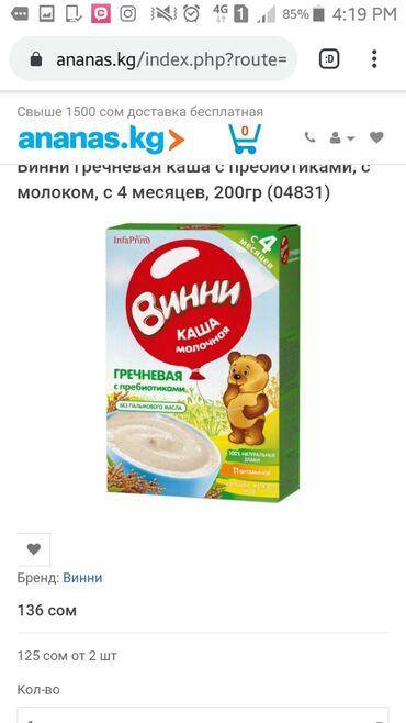 веники для бани в Кыргызстан: Продам смеси Kabrita и кашу Винни Пух.Kabrita покупала в Глобусепили