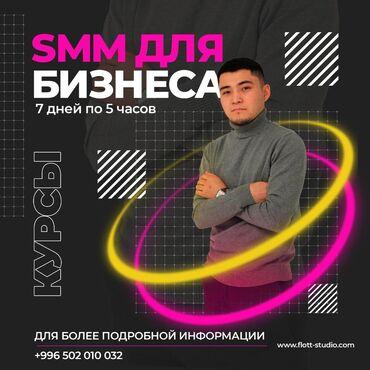 Флипчарты тсо для письма маркером - Кыргызстан: Курсы SMM для владельцев бизнесаВо время курса будем работать толька с