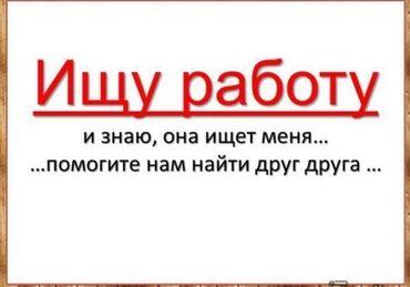 биндеры 22 листа электрические в Кыргызстан: Парень 22 год ищу работу водителем с категориями BC. Живу в городе