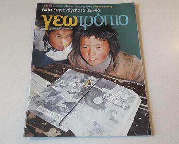 1 περιοδικό γεωτρόπιοΤεύχος 416 - 5 Απριλίου 2008Το περιοδικό είναι σε