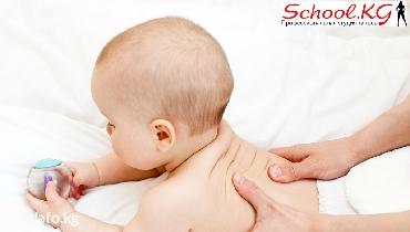 Детский массаж – это самый эффективный способ предупреждения и в Бишкек