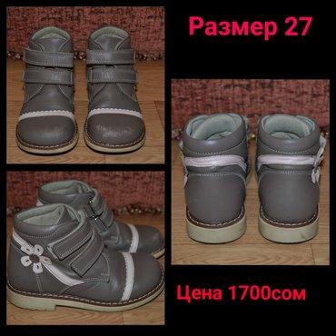 Деми ботинки woopy. размер 27