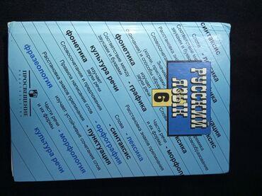 л м бреусенко т а матохина русский язык 5 класс in Кыргызстан   КНИГИ, ЖУРНАЛЫ, CD, DVD: Русский язык 6