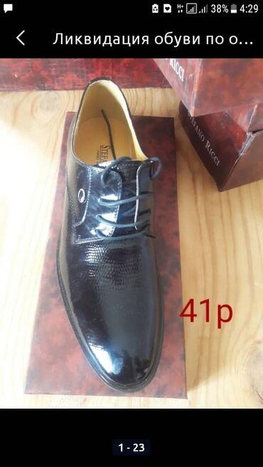 Кожа ликвидация обуви