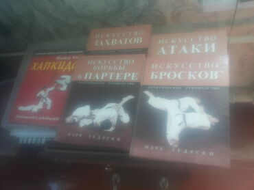 hobbi uvlechenie rabota в Кыргызстан: Продаю книги по боевым искуствам хапкидо М.Тедески одни из лучших