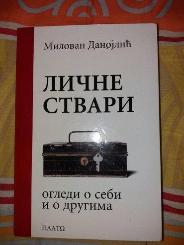 Nova , nekorisecena knjiga , pisac milovan danojlic , ima ukupno 460 - Kragujevac