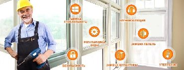 стаж более 10 лет в Кыргызстан: Ремонт пластиковых алюминиевых окон дверей утепление регулировка