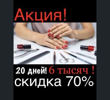 Запись через WhatsApp ️Обучение в Бишкек