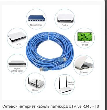 купить роутер бишкек in Кыргызстан   СЕЛЬХОЗТЕХНИКА: Интернет Utp кабель Ethernet Ютп сколько надо обожму. Для подключения