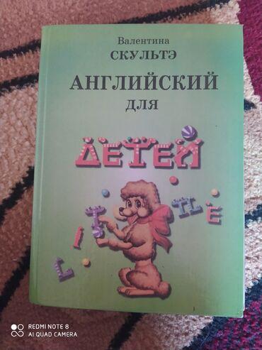 Продаю книги 4 русский класс