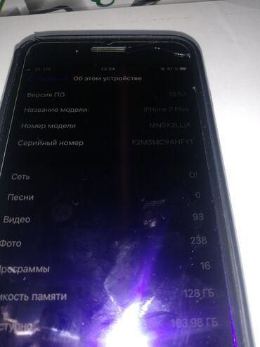 iphone 7 в Кыргызстан: IPhone 7 Plus 128 ГБ Черный (Jet Black)