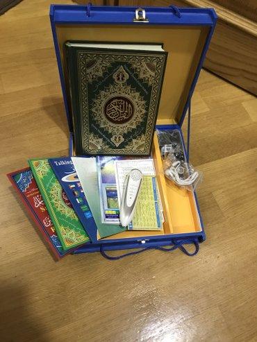Bakı şəhərində Quran oxuyan qelem. 8dilde qur an oxuyan qelem. Yenidir.