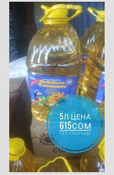 628 объявлений: Масло 5литровые Продукция из России Оптом и розницу Инфо на фото