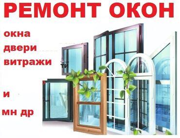 РЕМОНТ ОКОН ! Пластиковые окна, двери ! Регулировка, замена