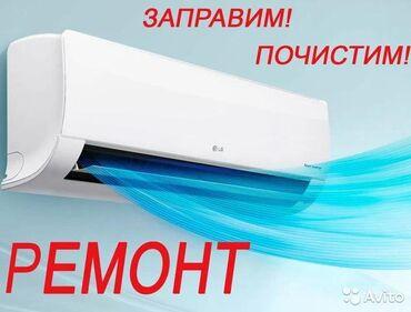 Заправка фриона  -Замена компрессоров  -Чистка фильтров, радиаторов