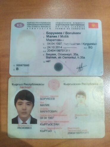 Находки, отдам даром - Сокулук: Найдены паспорт и права.Отдам хозяину