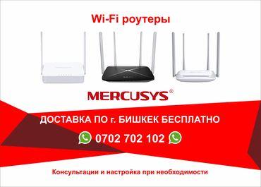 работа доставщика в бишкеке в Кыргызстан: Новый в упаковке wi-fi роутер 2, 4 антенны. гарантия 1 год. доставка