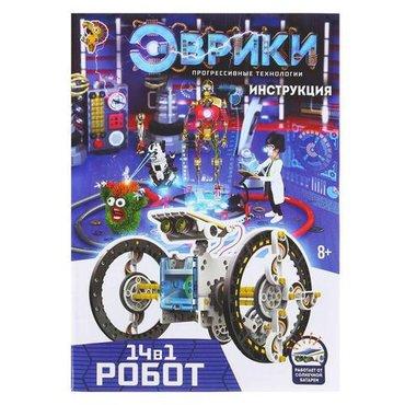 """Набор для опытов """"Робот"""", 14 в 1, работает в Бишкек"""