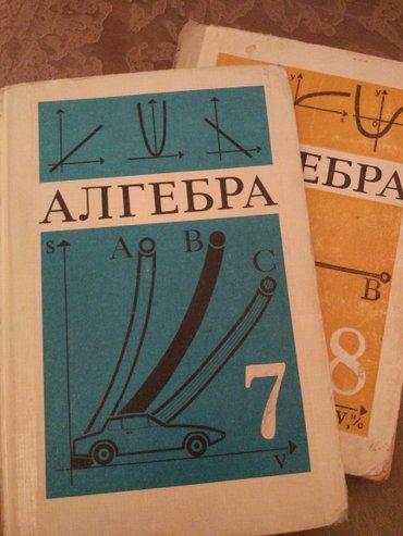 Репетитор по математике 5-11 классы. Занятия проводятся индивидуально, в Бишкек