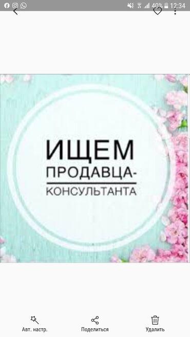 sumka kosmetika в Кыргызстан: Продавец-консультант. Без опыта. 5/2