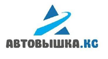 автовышка бишкек in Кыргызстан | ГРУЗОВЫЕ ПЕРЕВОЗКИ: Автовышка. Аренда(услуги) автовышек от 18 до 46 метров. Нашей компании