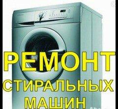 Ремонт стиральных машин автомат. работаем по с. Сокулук  звоните или в в Сокулук