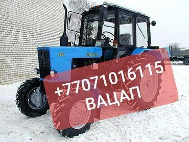 Трактор МТЗ 82.1 в отличном состоянии все документы в наличии кого