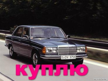 Mercedes-Benz 1984 в Бишкек