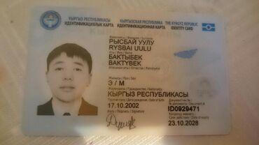 Паспорт Распайка Уулу Бактыбек