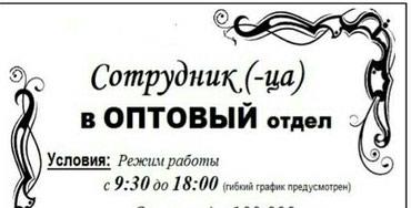 Требуется женщины в оптовый отдел. пятидневка в Бишкек