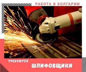 Работа шлифовщик керамических изделий в Болгарии  г. Севлиево  Требова