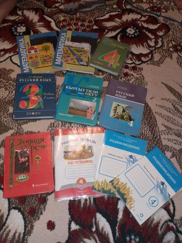 Детский мир - Кара-Балта: Продаю книги разных классов по 150 сомов находимся город Карабалта