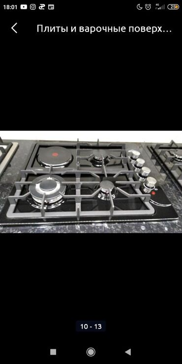 Техника для кухни в Кыргызстан: Плиты и варочные поверхности