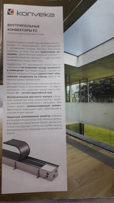 Внутрипольные водяные конвекторы для витринных окон в Бишкек