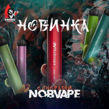 срв бишкек in Кыргызстан | HONDA: Новиночки!!!  Одноразовая сигарета производства NobVape  Её корпус изг