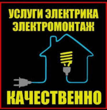 Электрик | Установка люстр, бра, светильников | До 1 года опыта