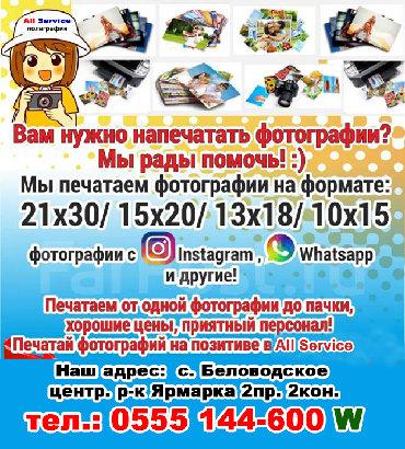 Реклама и полиграфия - Беловодское: Печать фотографий! от 10сом 1шт свыше 20шт по 7сом!