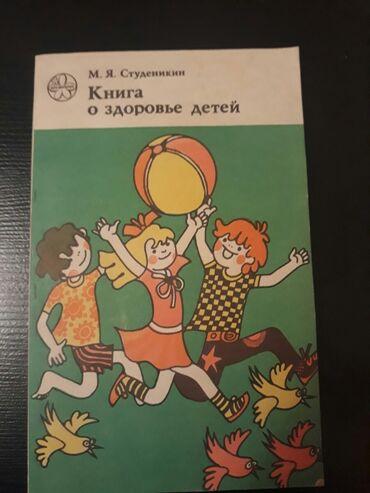 """""""Книги о здоровье детей"""". Чтобы посмотреть все мои обьявления, нажмите"""