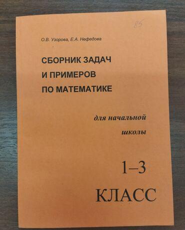 Продаю сборник задач и примеров по математике 1-3класс. Авторы Узорова