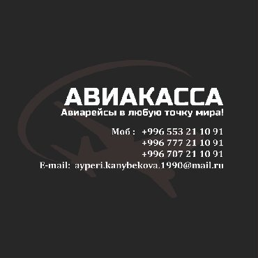 авиабилеты визы в Кыргызстан: Авиабилет город Ош