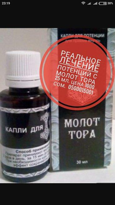 Лечение потенций с каплями Молот тора  25 мл.  Полный курс 15 дней.  Д в Бишкек