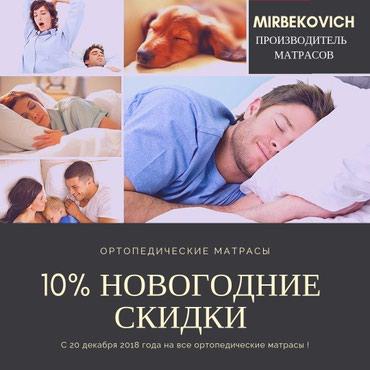 vegas матрасы в Кыргызстан: Матрас, матрасы матрасы от Mirbekovich это ортопедические матрасы+
