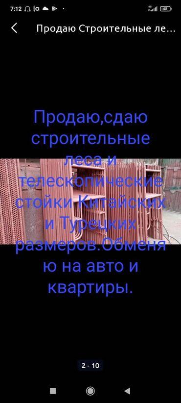 купи продай in Кыргызстан | MERCEDES-BENZ: Продаю Строительные леса китайские.турецкие.российские сертификат