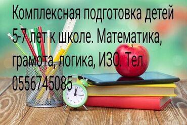 Обучение, курсы - Кыргызстан: Репетитор | Математика, Чтение
