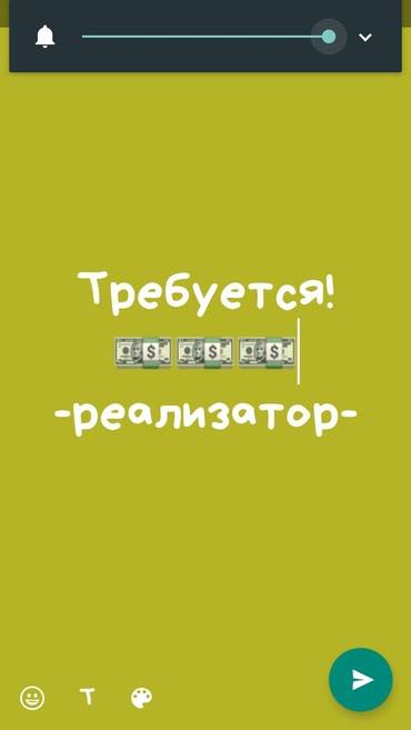 Требуется срочно!Реализатор!В в Бишкек